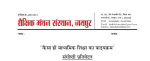 Madhyamik Shiksha Ptativedan