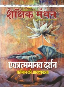 Oct_manthan_cover